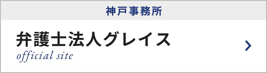 弁護士法人グレイス 神戸事務所