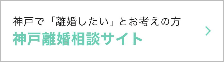 神戸離婚相談サイト