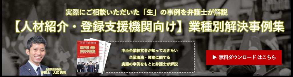 【人材紹介・登録支援機関編】業種別解決事例