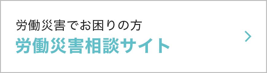 労働災害相談サイト