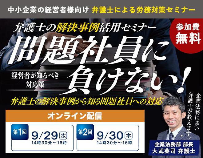 9月29日(水)30日(木)「問題社員に負けない!」セミナーは、オンラインにて開催いたします!